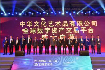 心海集团|中华文化艺术品公司全球数字资产交易平台开幕