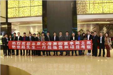 心海控股集团投资中工地产打造金融地产生态链