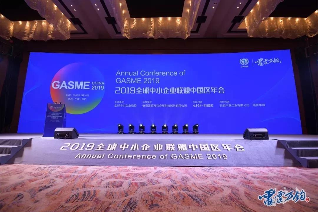 鲍世超出席2019全球中小企业联盟中国区年会