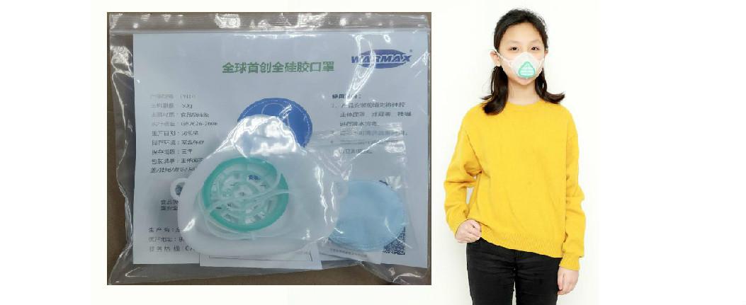 心海公益拟向大洋集团(01991)采购1000万套硅胶口罩