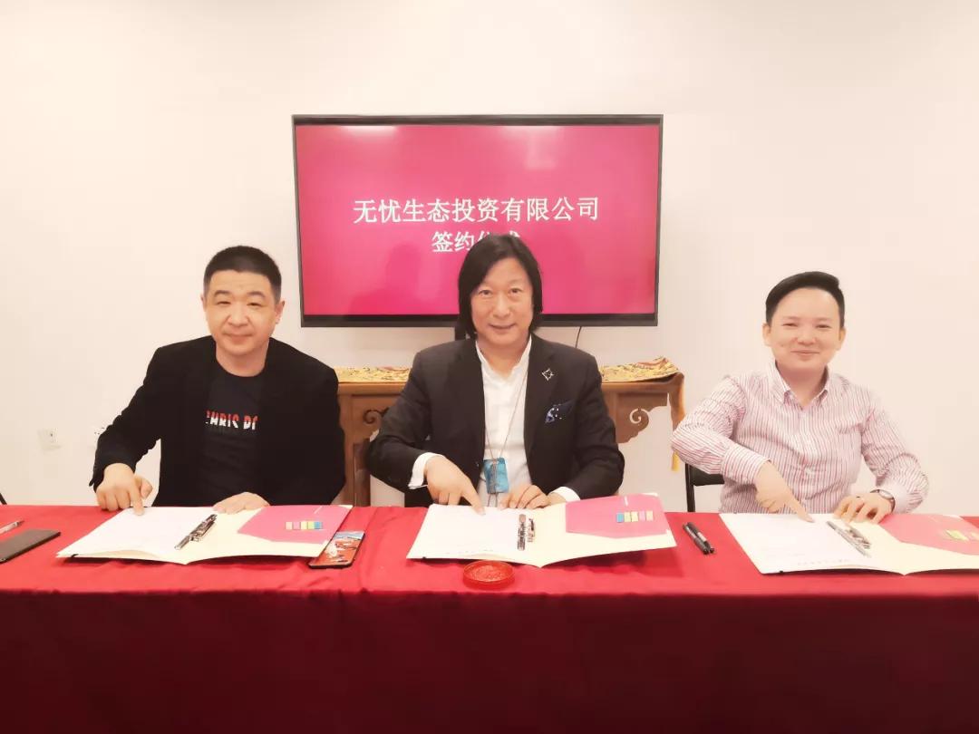 4月22日 北京无忧产融生态有限公司正式成立